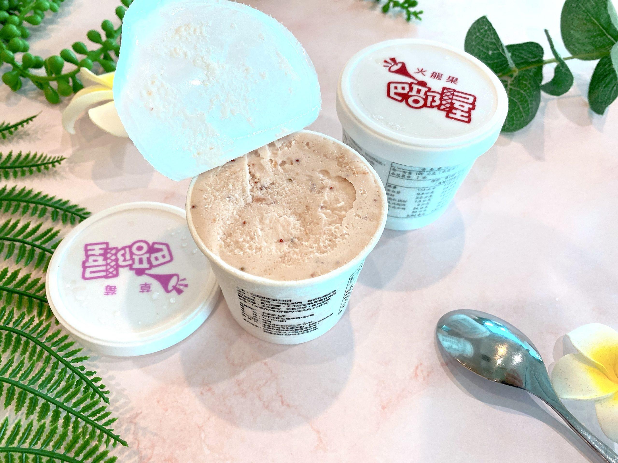 天然的台中義式冰淇淋